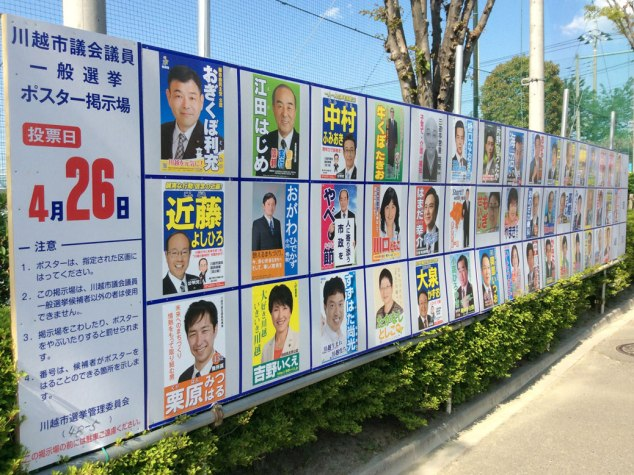 The election poster board, called kouei keji ba (公営掲示場) or public posting area