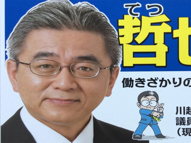 Tetsuya-san is a 53-year-old working in
