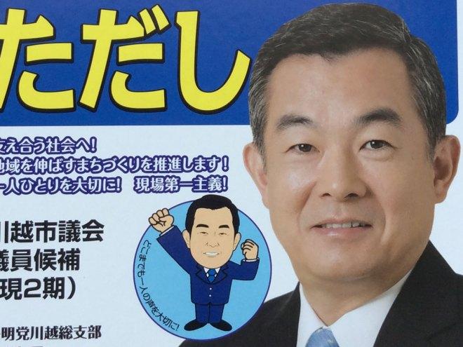 Kirino-san has doubled-down with the fist-pumping cartoon