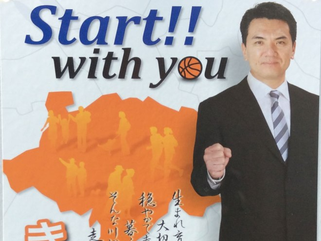 This guy will not only fight for us, but might also organize a pickup basketball game!