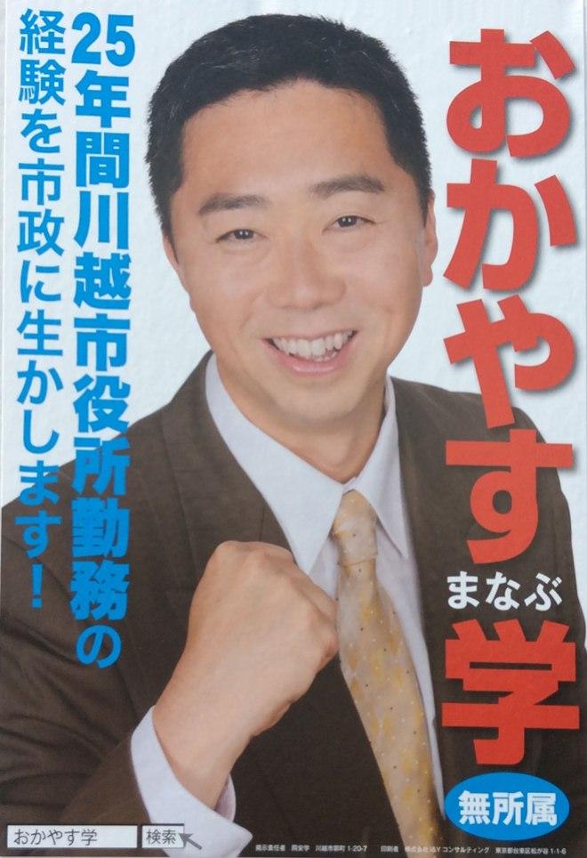 Manabu-san looks way too happy for someone who has spent 25 years working in Kawagoe City Hall (25年間川越市役所勤務の経験を市政に生かします!).