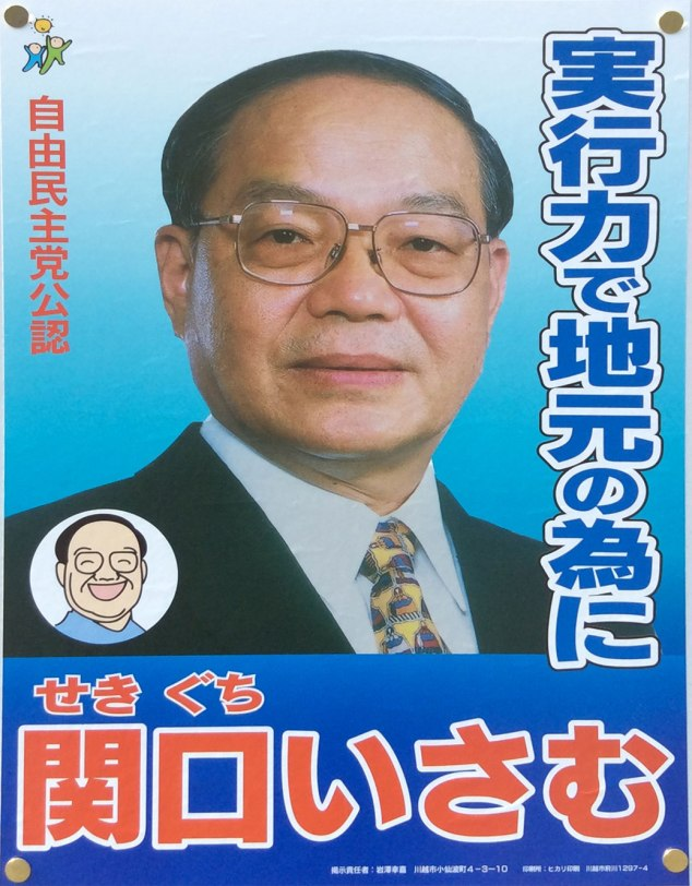 Sekiguchi-san looks a lot happier in his caricature than in his actual picture