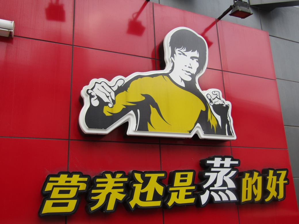 The sign for fast-food chain Real Kungfu features a very Bruce Lee-looking character. Maybe their motto should be
