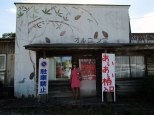 Outside the Orugon Dou (オルゴン堂) natural yeast bakery, one of the many interesting buildings in old Hidaka.
