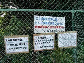 "After stumbling through the woods and fighting off man-sized spiders, we finally found a gate out of the woods. This sign let us know we had gone the wrong way... ""This is not Totoro's Forest"""