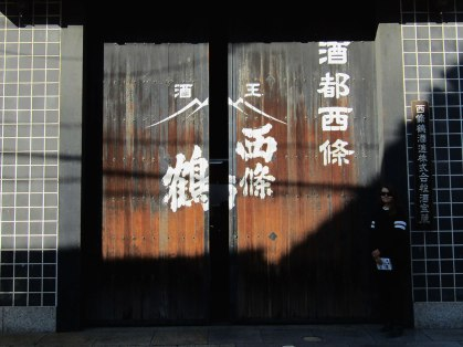 The doors to the warehouse of Saijotsuru Brewery. Today's building looks exactly as it did when the brewery was founded in 1904.