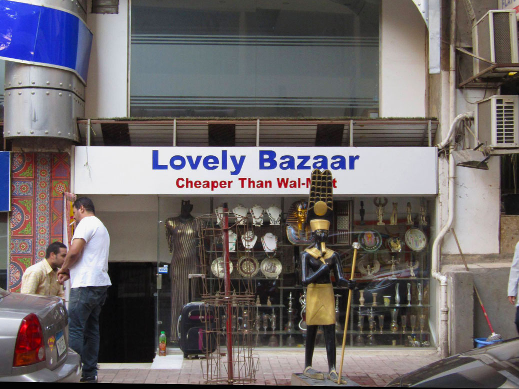 A small shop in Cairo